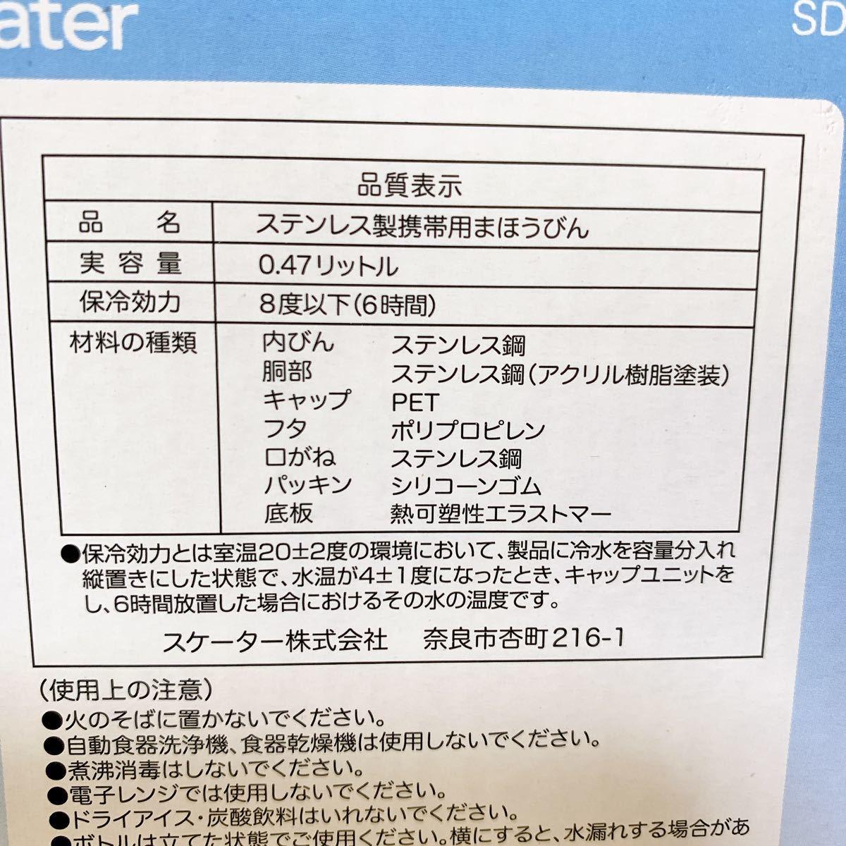 アナ雪☆超軽量 470ml  ダイレクトステンレスボトル