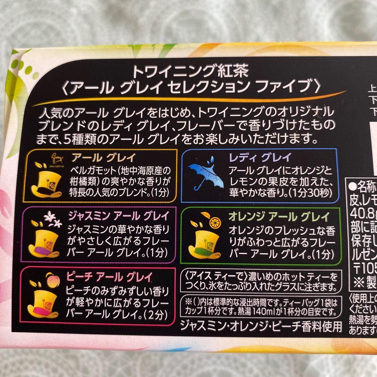 トワイニング アールグレイセレクションファイブ 五種のアールグレイ ティーパック