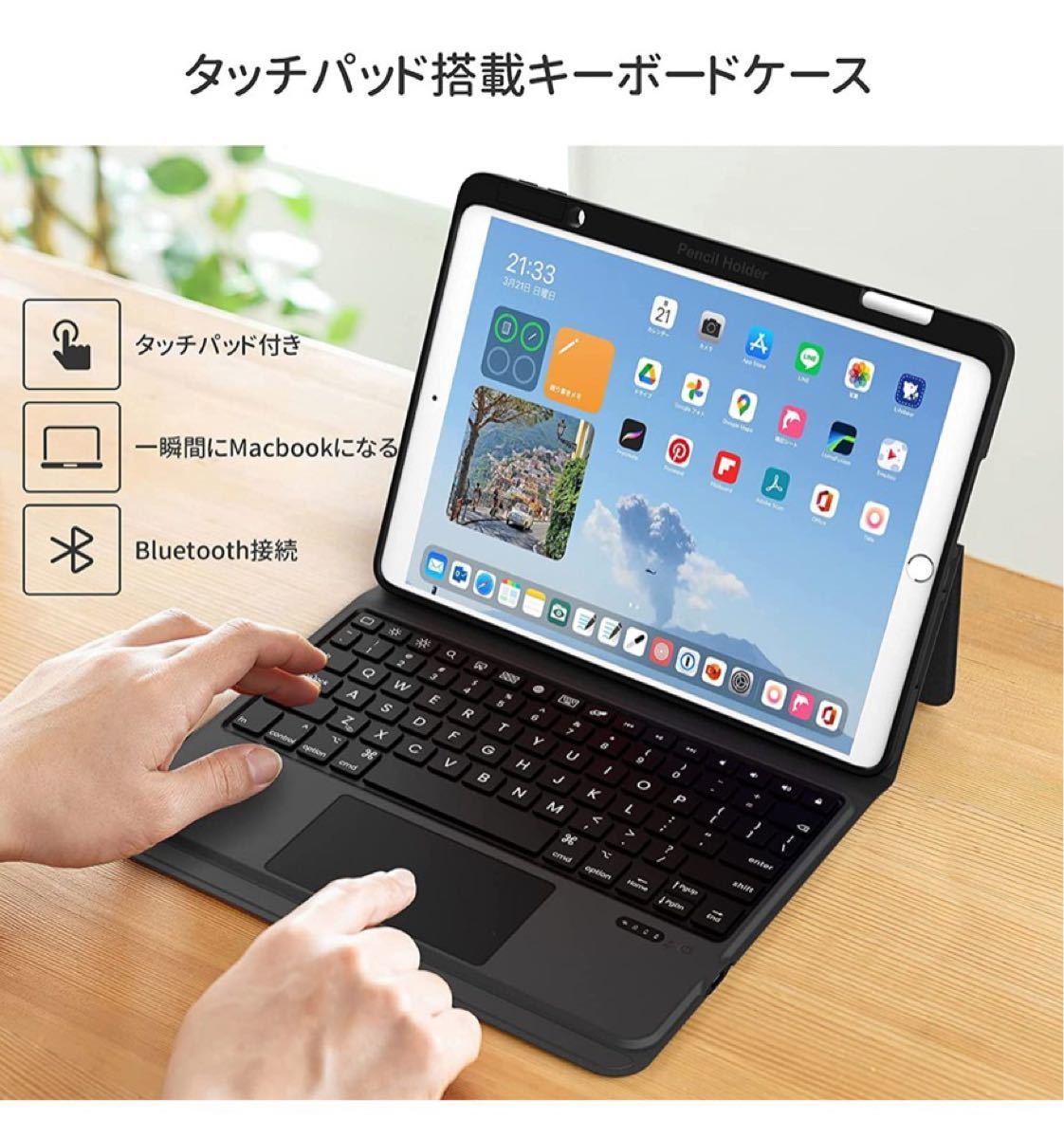 iPad キーボードケース タッチパッド搭載 Bluetoothキーボード一体式(ブラック)