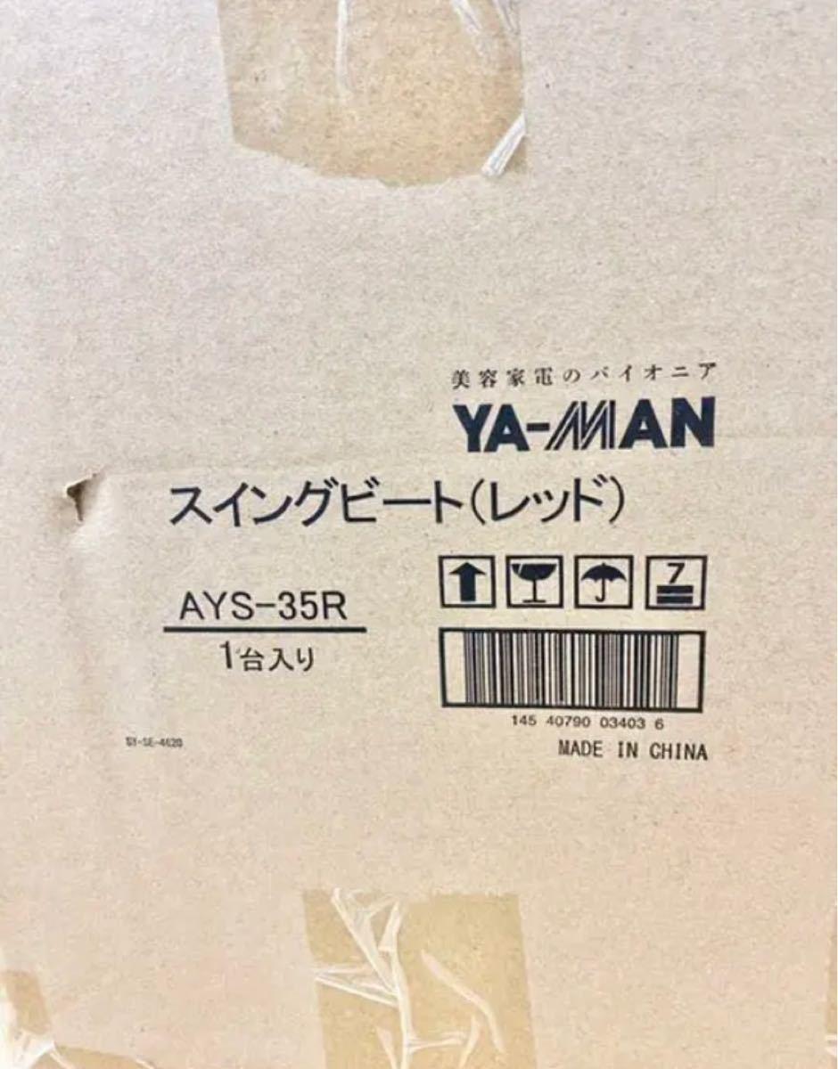 (YA-MAN) ヤーマン スイングビート レッド