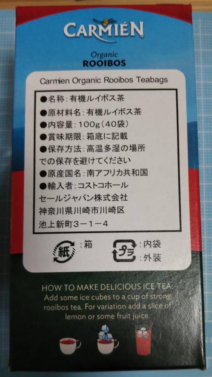 オーガニック・ルイボスティー 2箱【costco】