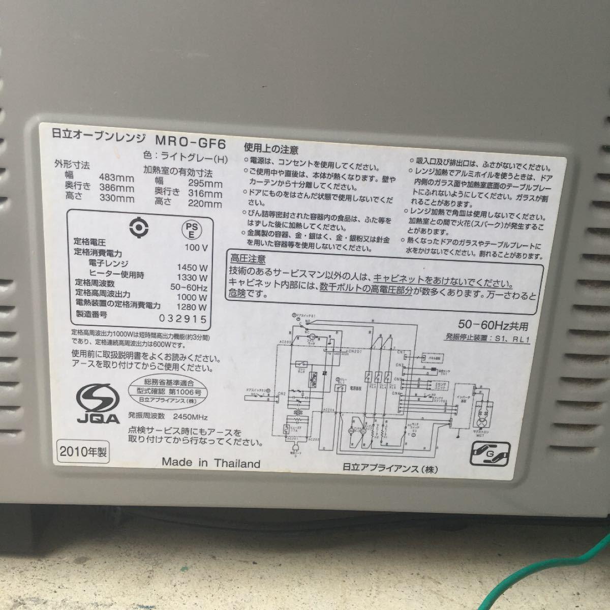 HITACHI MRO-GF6 オーブンレンジ 電子レンジ 日立