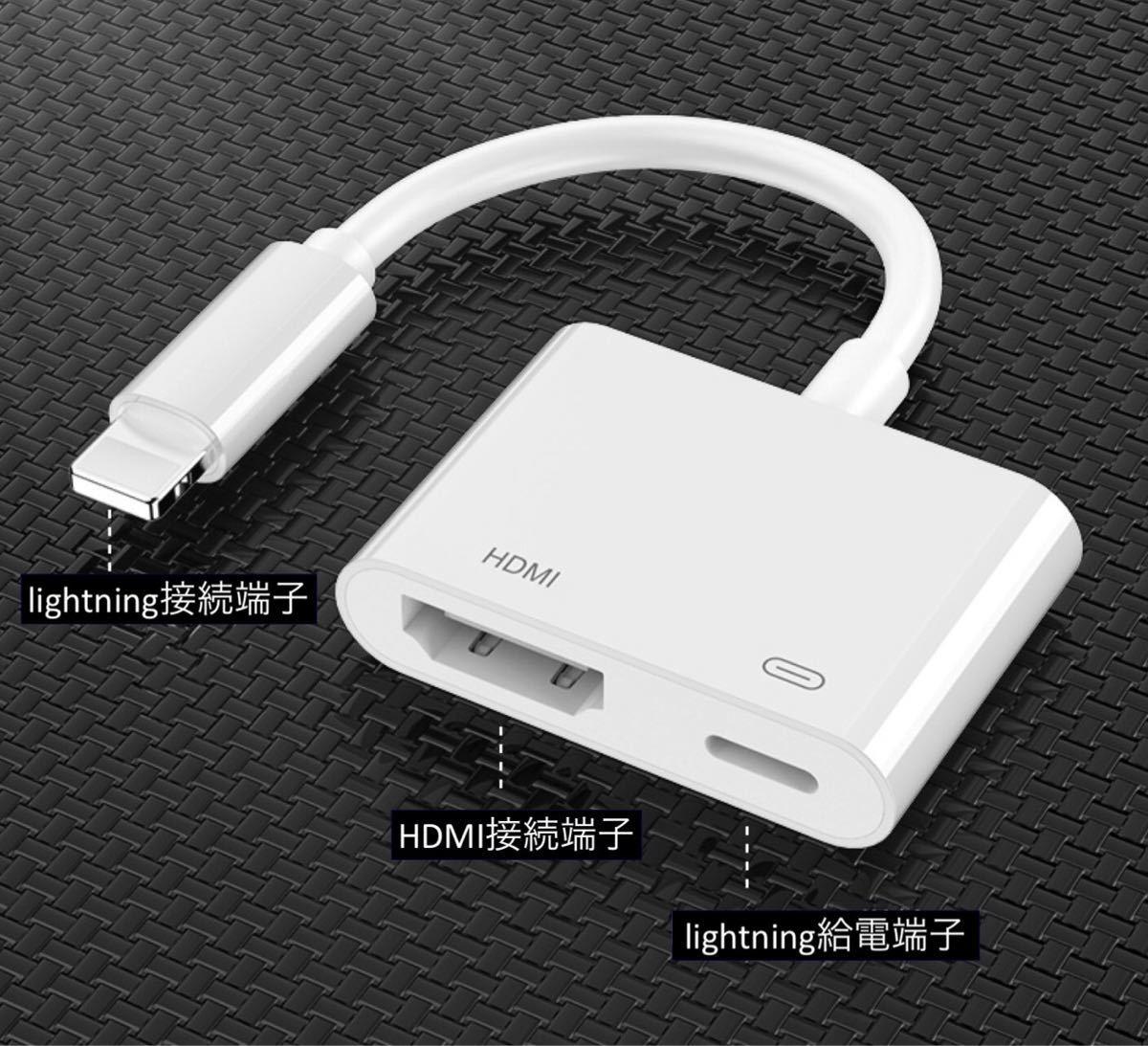 iPhone iPad Lightning ライトニング HDMI変換ケーブル DIGITAL iPod ユーチューブ
