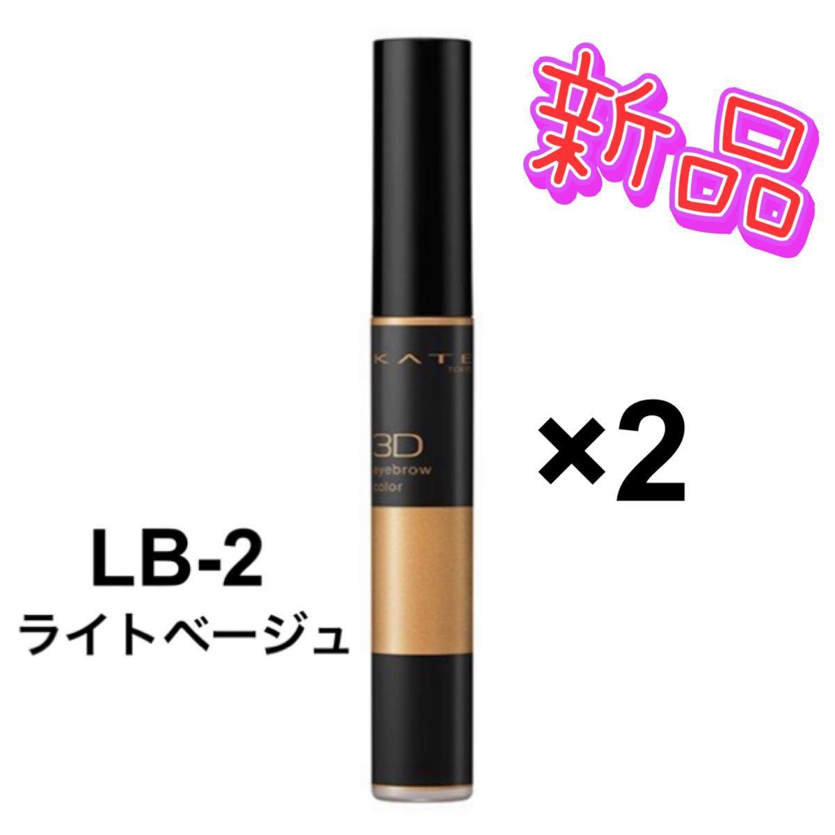 ケイト 3Dアイブロウカラー LB-2 2点セット