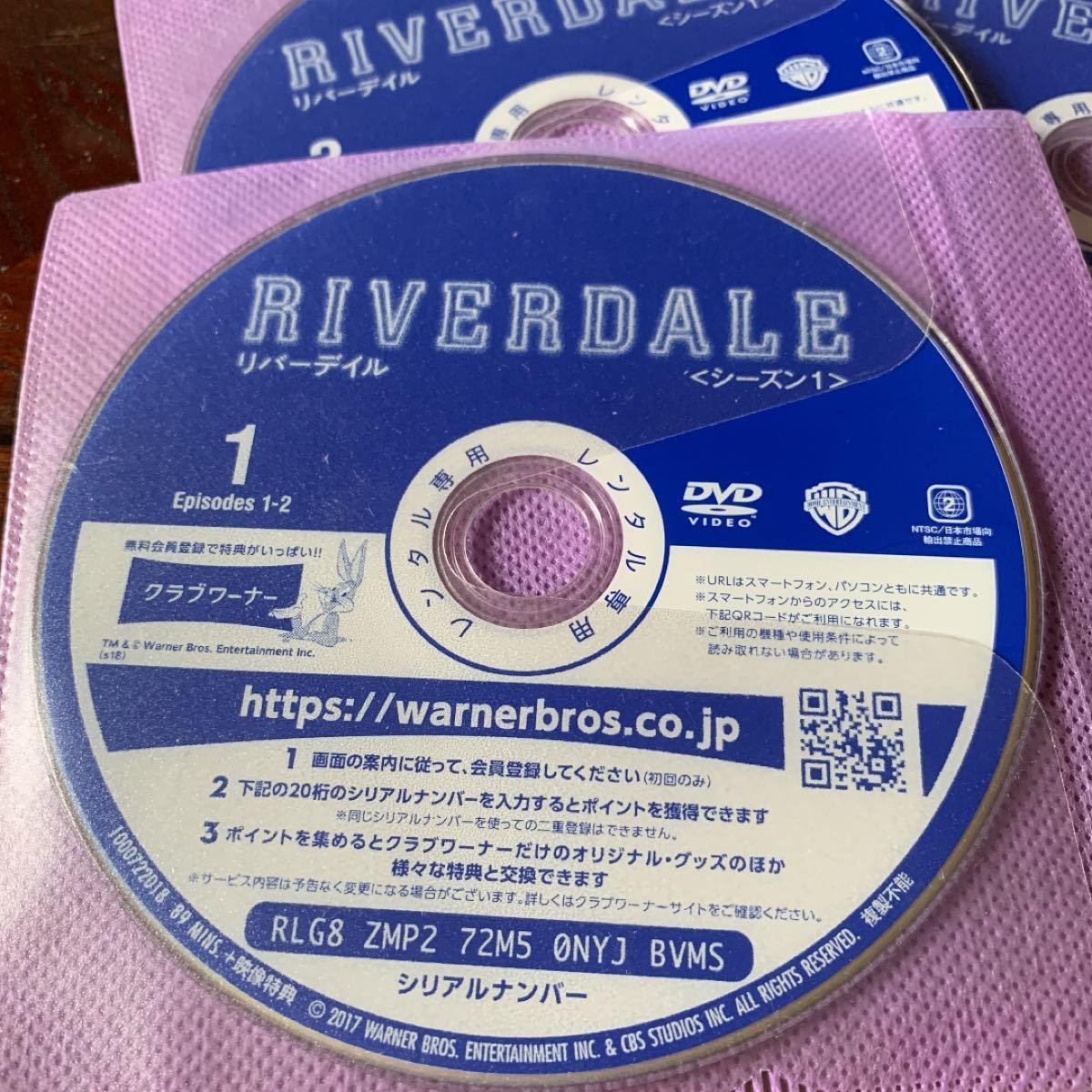 レンタル落ち RIVERDALE シーズン1