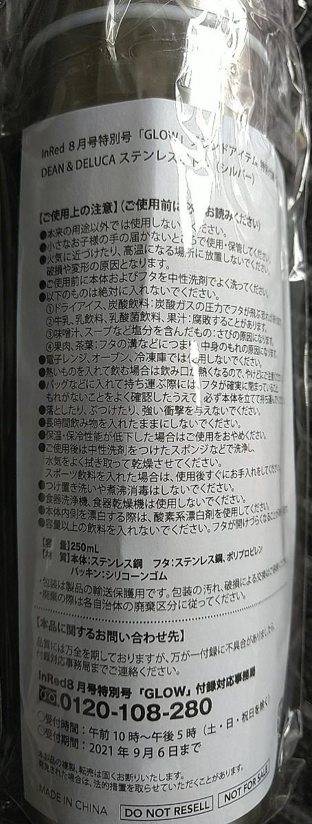 【新品未使用】DEAN&DELUCA ステンレスボトル シルバー GLOW 8月号 限定 ディーンアンドデルーカ