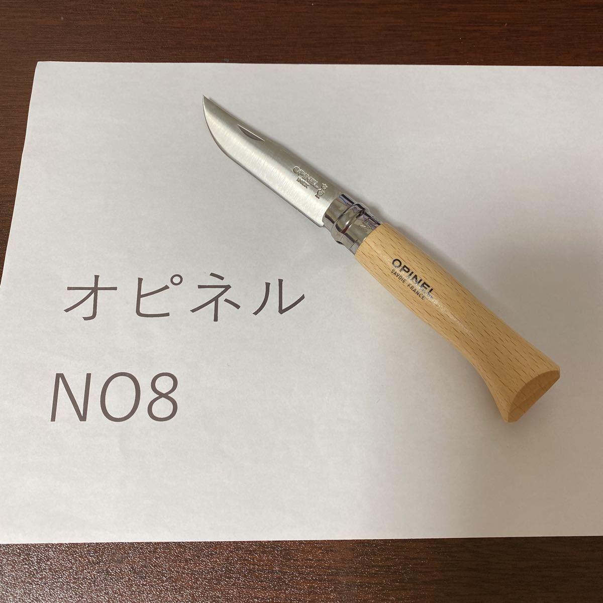 現物 オピネル OPINEL ステンレス no8 並行輸入
