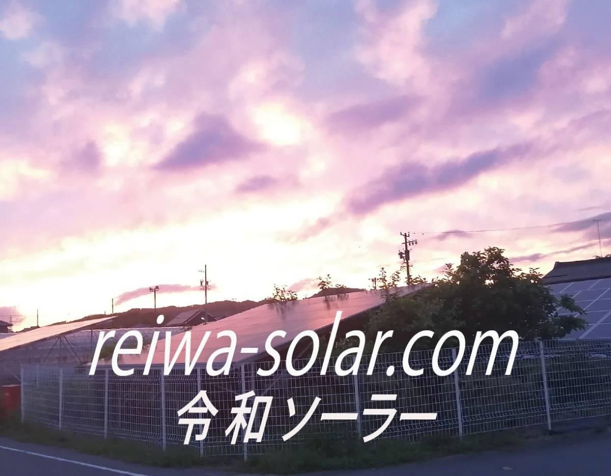 【希少】reiwa-solar.com 令和ソーラー 【ドメイン】