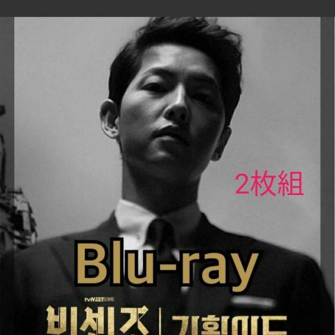 韓国ドラマ ヴィンチェンツォ2枚組ブルーレイ