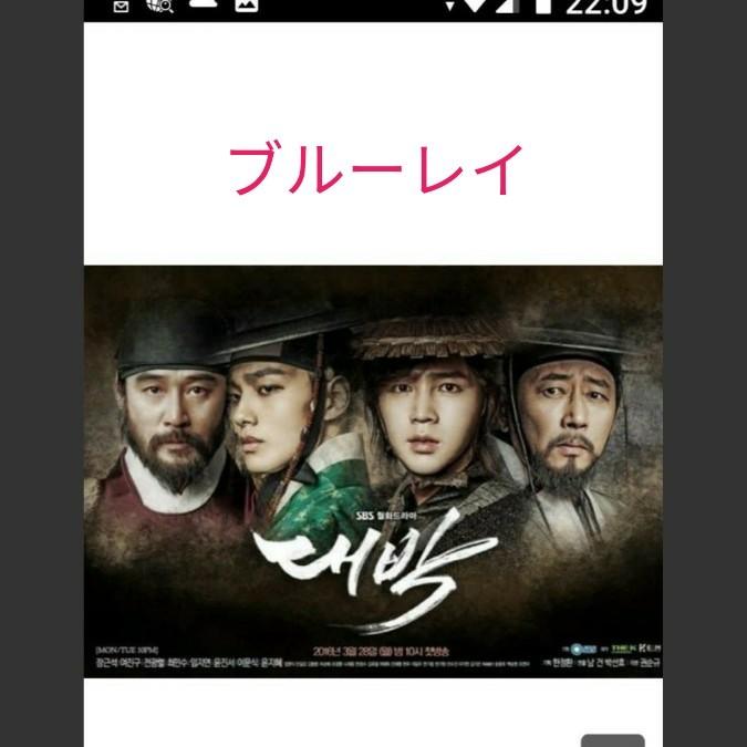 韓国ドラマ テバク 2枚組ブルーレイ