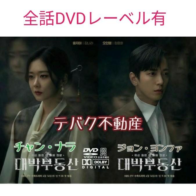 韓国ドラマ テバク不動産 全話DVDレーベル印刷有り