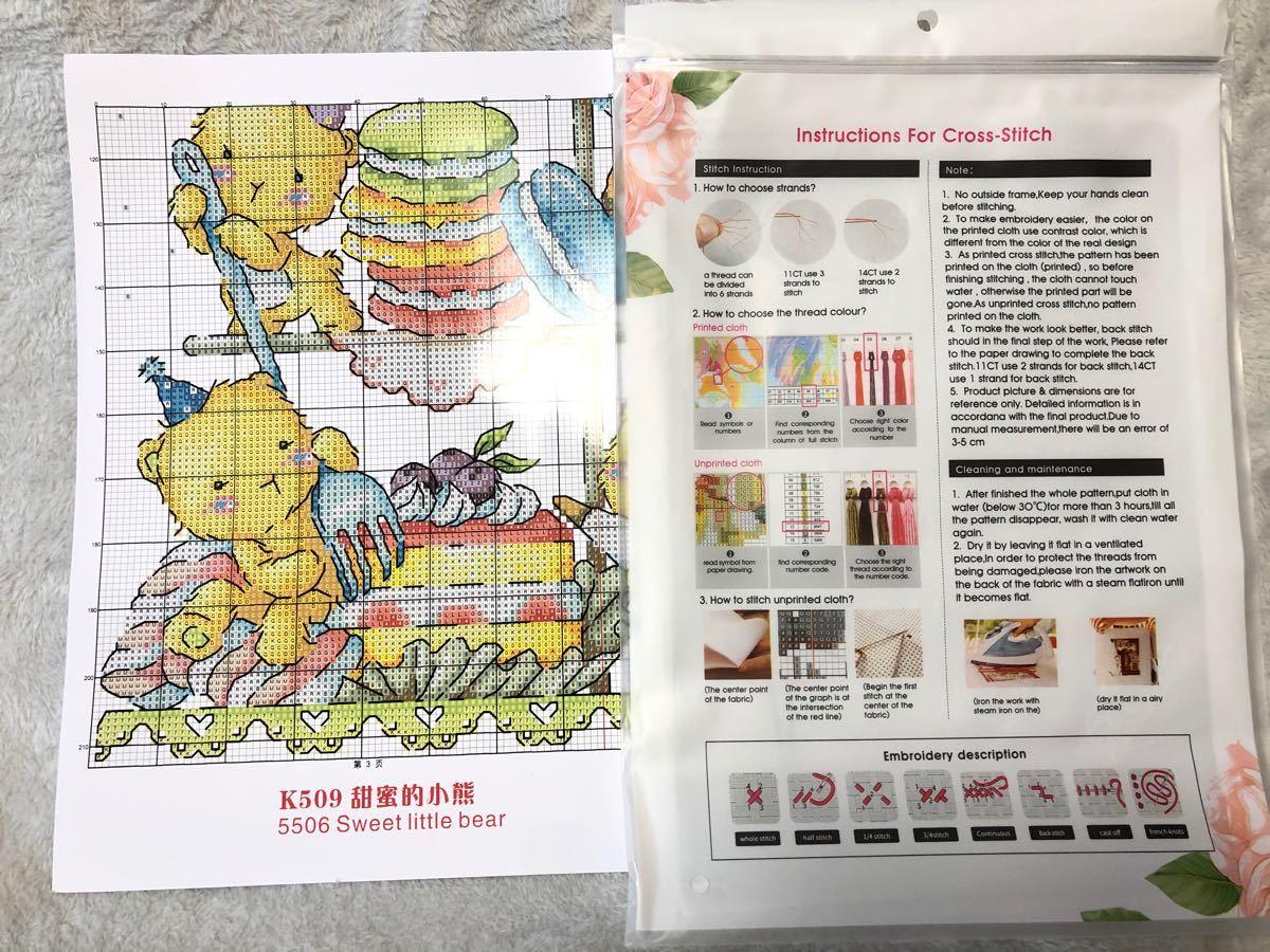 クロスステッチ刺繍キット(K509)14CT