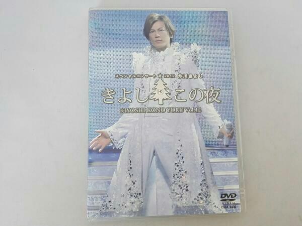 氷川きよしスペシャルコンサート2012 きよしこの夜Vol.12 コンサートグッズの画像