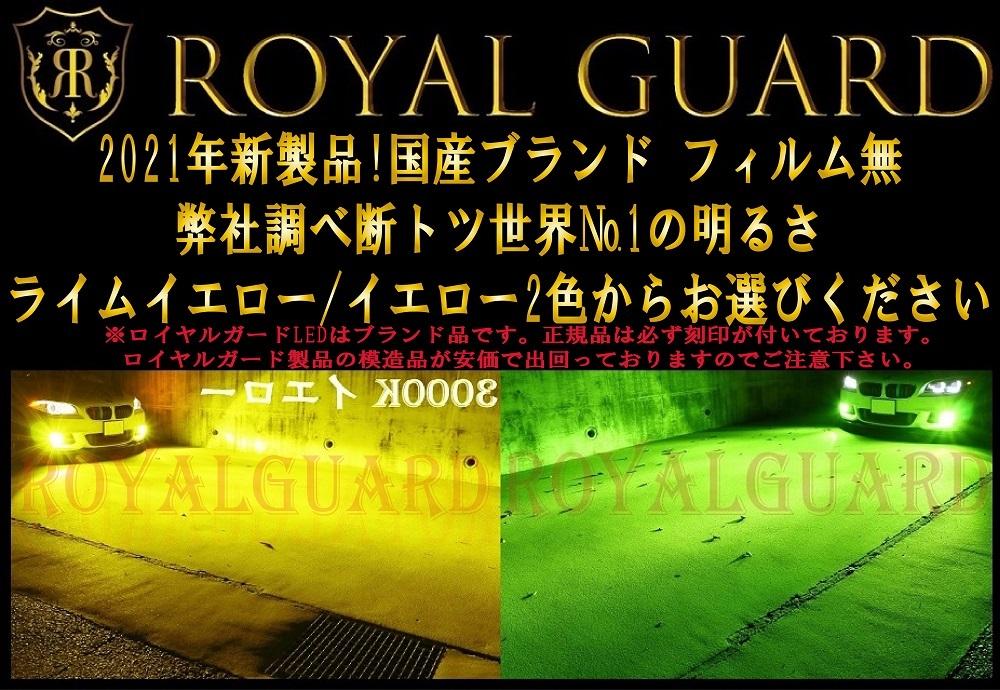 他店36000LMより明るい 世界最高光量 フィルム無 国産ブランド ロイヤルガード イエロー ライムイエロー LEDフォグ H8 H11 H16 HB4 PSX26W_画像5