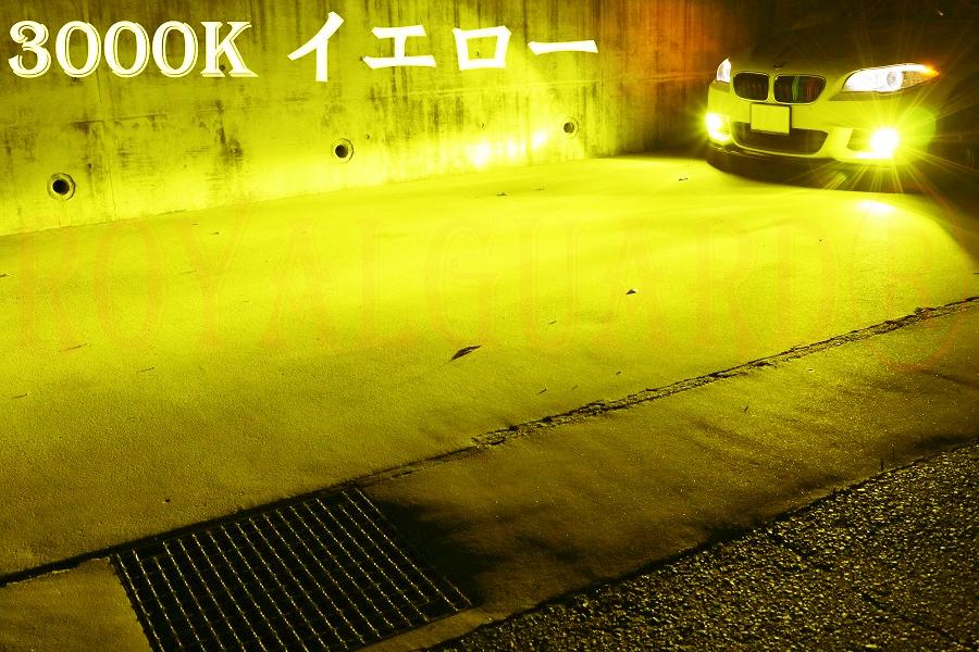 他店36000LMより明るい 世界最高光量 フィルム無 国産ブランド ロイヤルガード イエロー ライムイエロー LEDフォグ H8 H11 H16 HB4 PSX26W_画像4