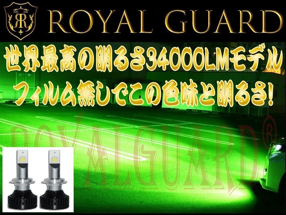 他店36000LMより明るい 世界最高光量 フィルム無 国産ブランド ロイヤルガード イエロー ライムイエロー LEDフォグ H8 H11 H16 HB4 PSX26W_画像1