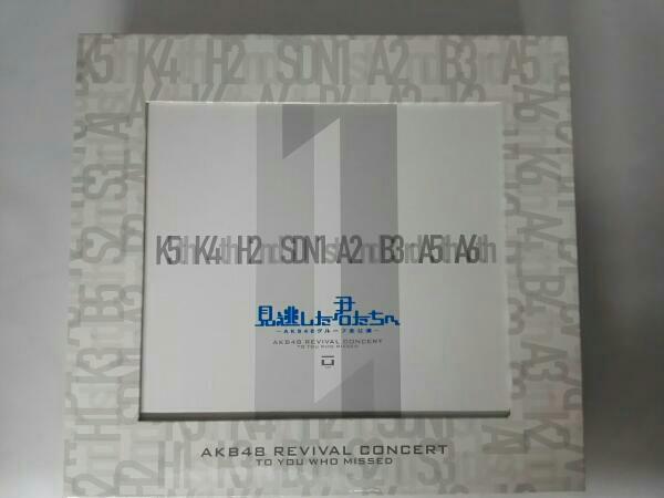 見逃した君たちへ~AKB48グループ全公演 スペシャルBOX ライブ・総選挙グッズの画像