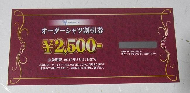 ◎◎山喜 株主優待 オーダーシャツ割引券 2500円券 1枚 2021年11月30日迄 送料込_お送りする品は2021年11月末有効の品です