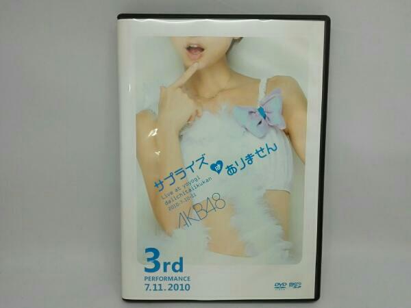篠田麻里子 サプライズはありません microSDセット