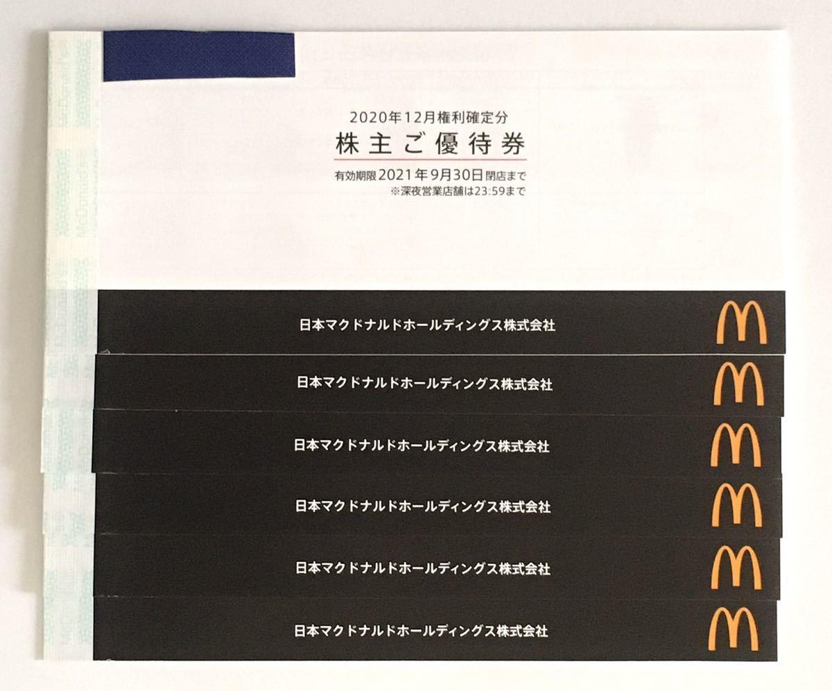 マクドナルド 株主優待券 6冊セット_画像1