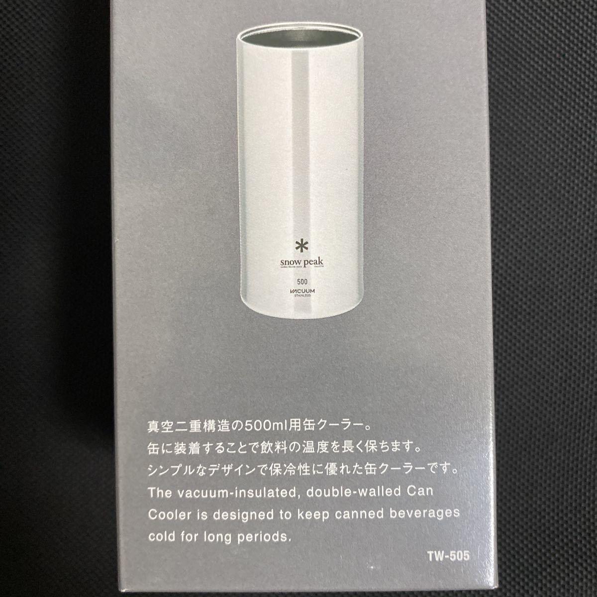 スノーピーク snow peak 缶クーラー350 TW-355 缶クーラー500 TW-505 品薄 人気商品 新品未使用品 送料無料 各2個ずつセット