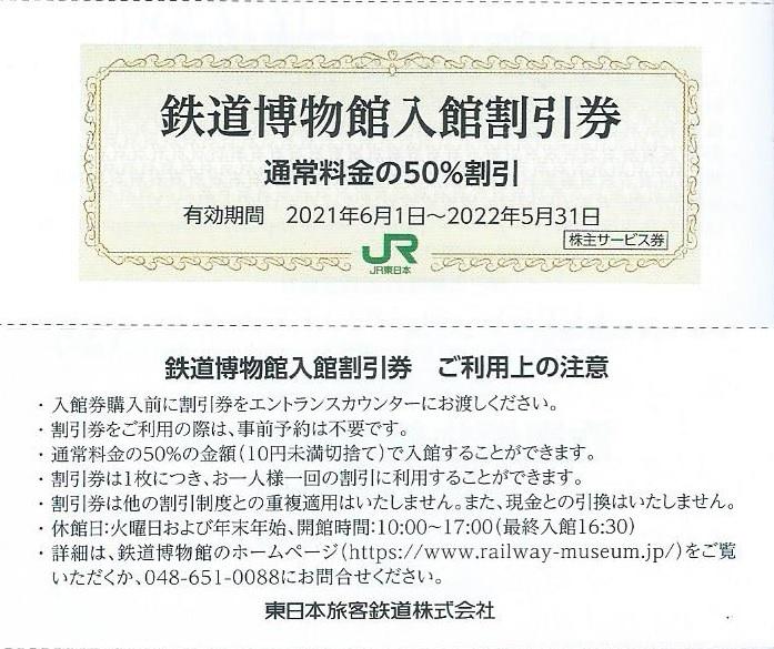 複数枚有■鉄道博物館入館割引券 大宮 50%割引■JR東日本株主優待_画像1