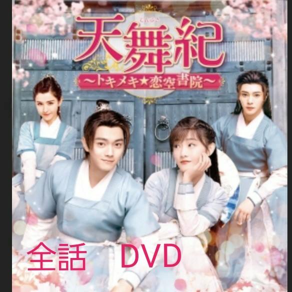 中国ドラマ 天舞紀 全話  DVD