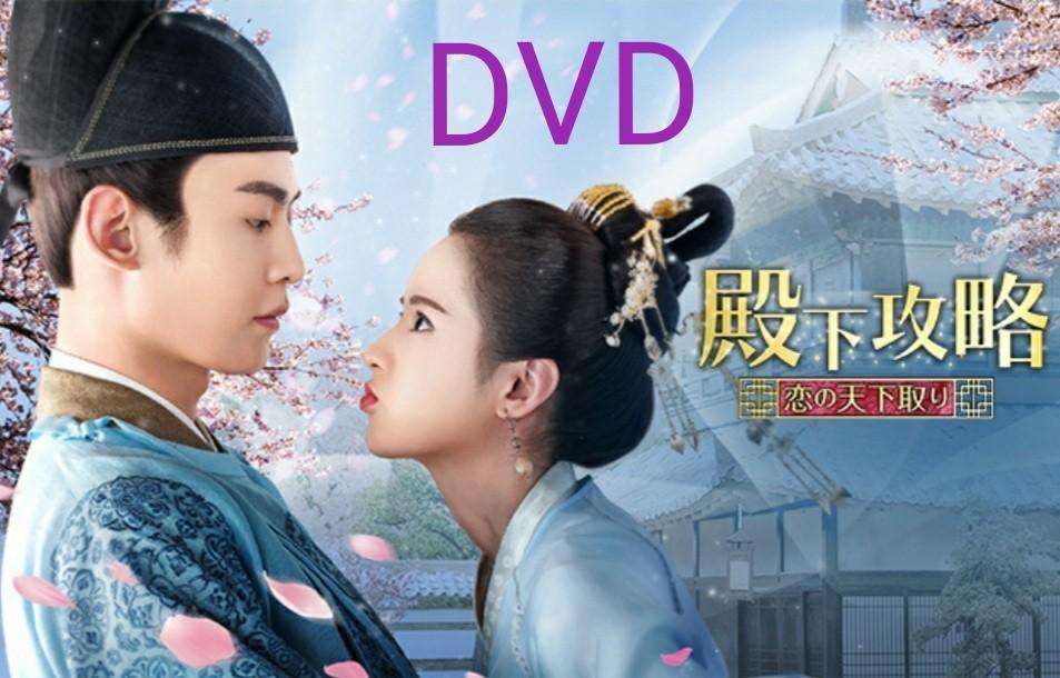 中国ドラマ 殿下攻略~恋の殿下取り~ 全話 DVD