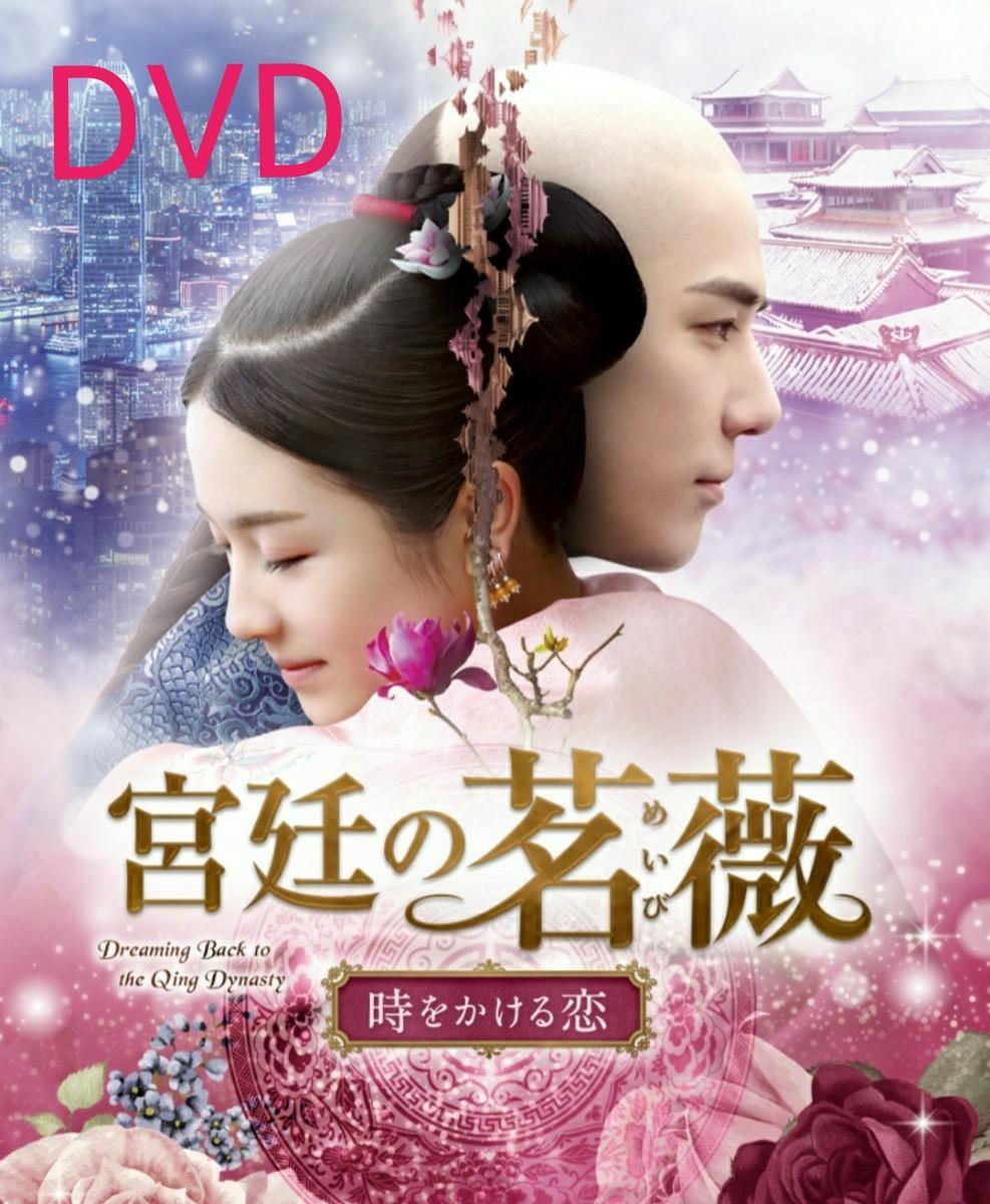 中国ドラマ 宮廷の茗薇~時をかける恋~ 全話 DVD