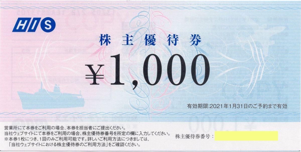 □ H.I.S 株主優待1000円割引券 (HIS エイチ・アイ・エス) 1-14枚 2021/7/31期限(期限延長) 番号メール通知は送料無料_画像1