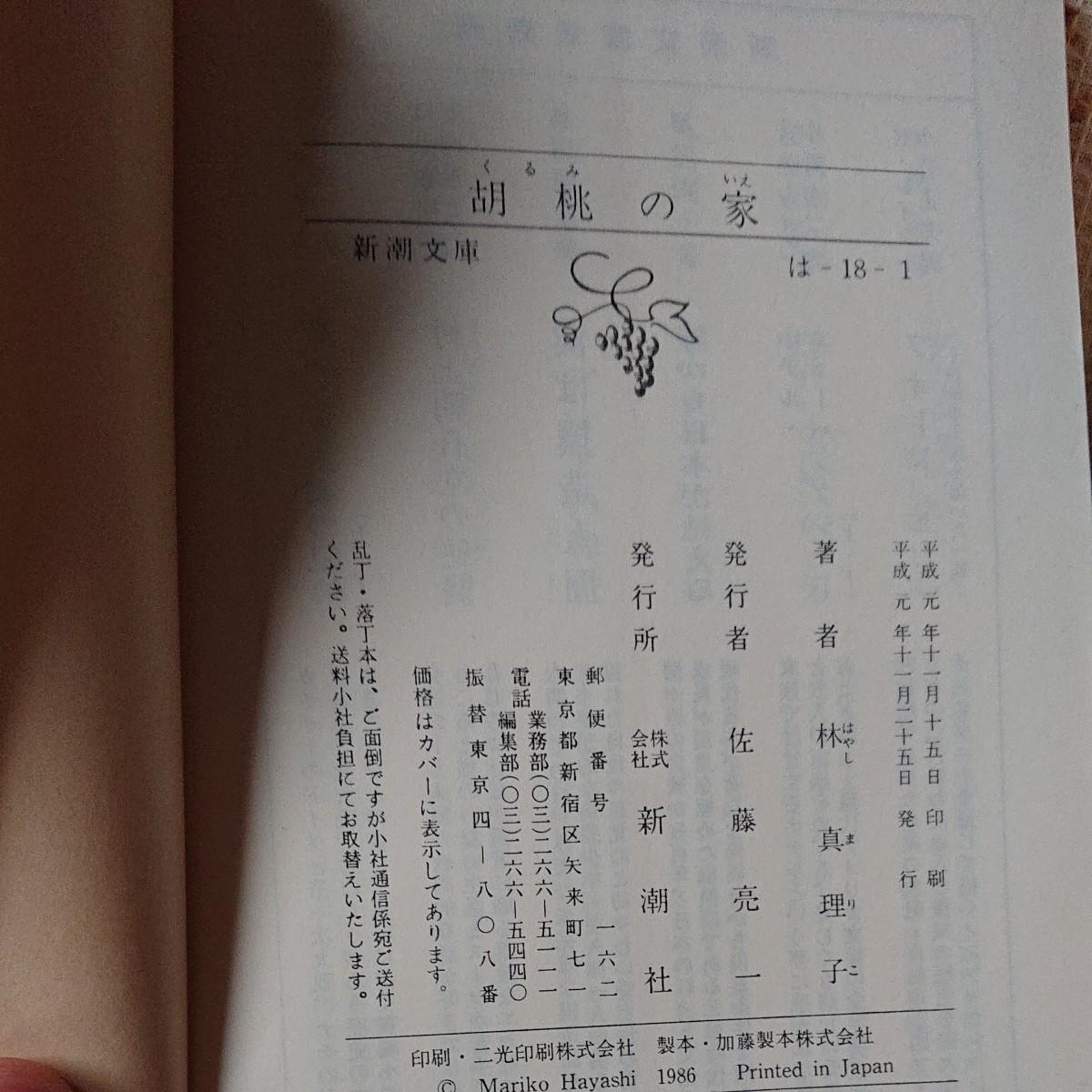 林真理子 文庫本  3冊