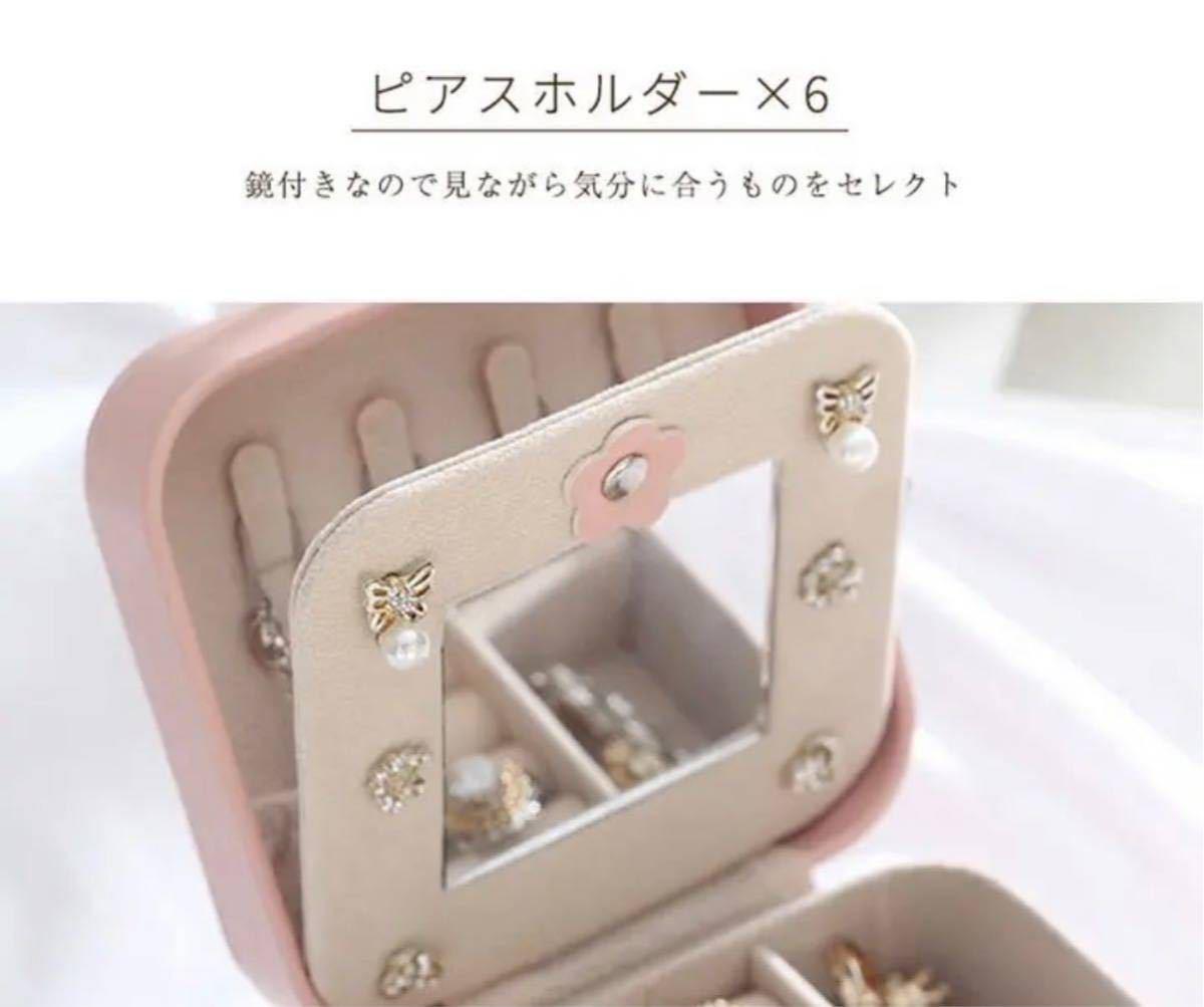 (ピンク)新品未使用・ジュエリーボックス アクセサリーケース 小物収納 ピアス イヤリング 指輪 ネックレス 収納_画像7