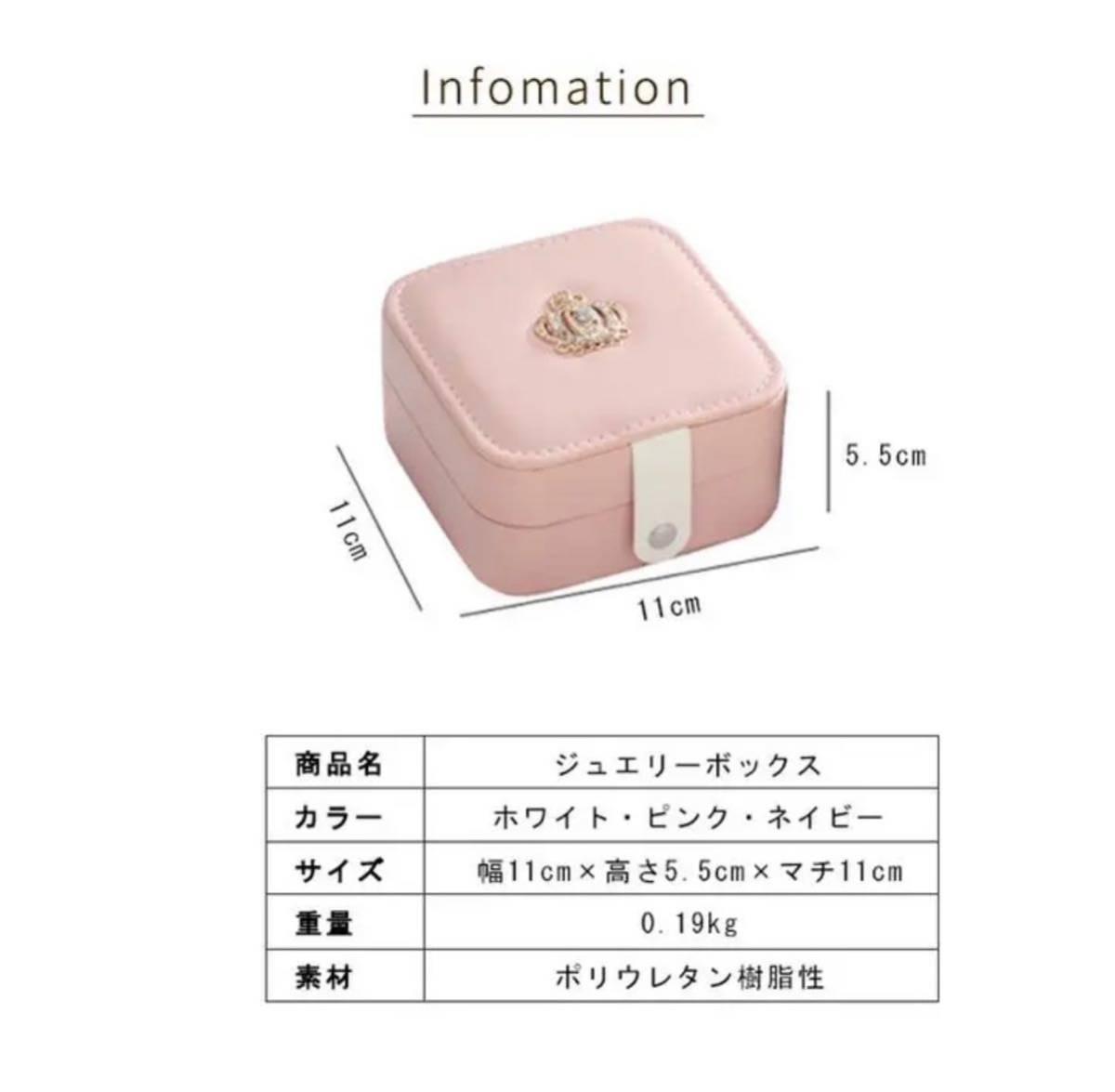 新品未使用・ジュエリーボックス アクセサリーケース 小物収納 ピアス イヤリング 指輪 ネックレス 収納_画像6
