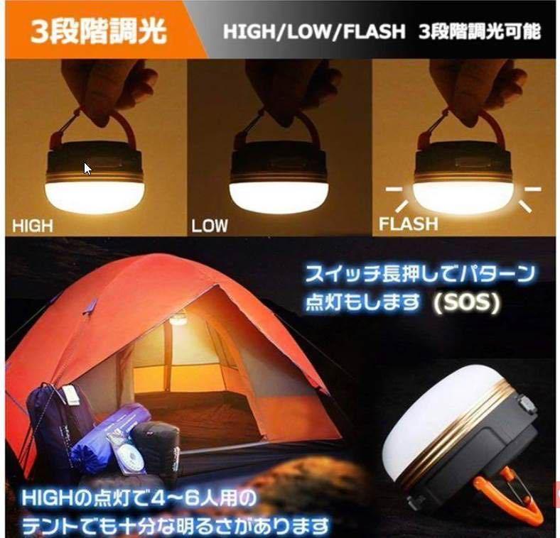 高輝度・コンパクト・軽量ledキャンプライトUSB充電式・モバイルバッテリー機能付き 暖色