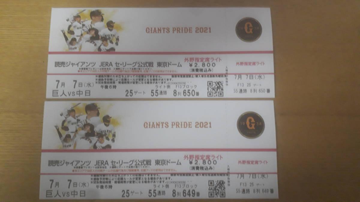 巨人戦チケット外野指定席2枚セット_画像1