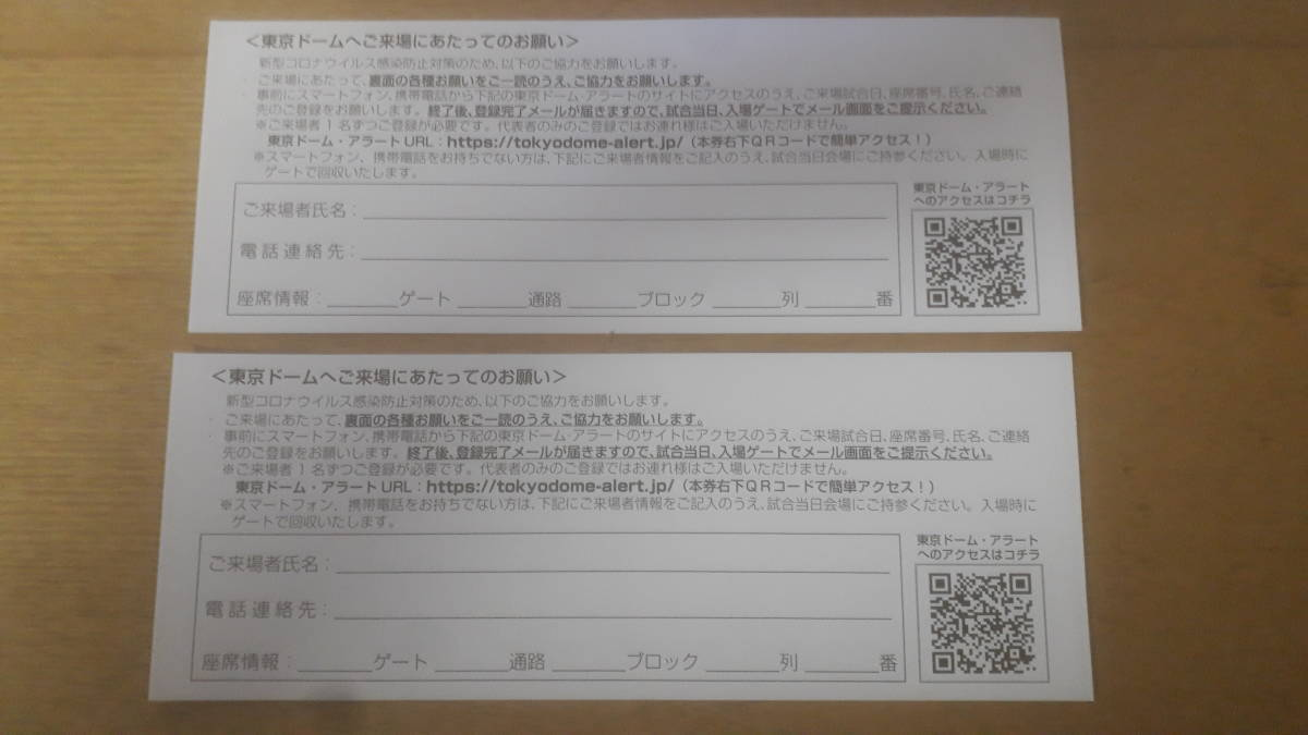 巨人戦チケット外野指定席2枚セット_画像3