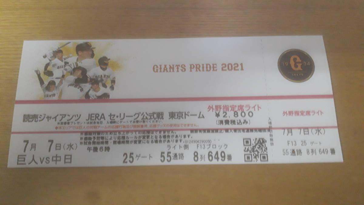 巨人戦チケット外野指定席2枚セット_画像5
