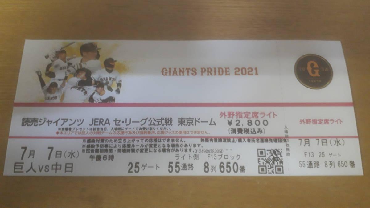 巨人戦チケット外野指定席2枚セット_画像6