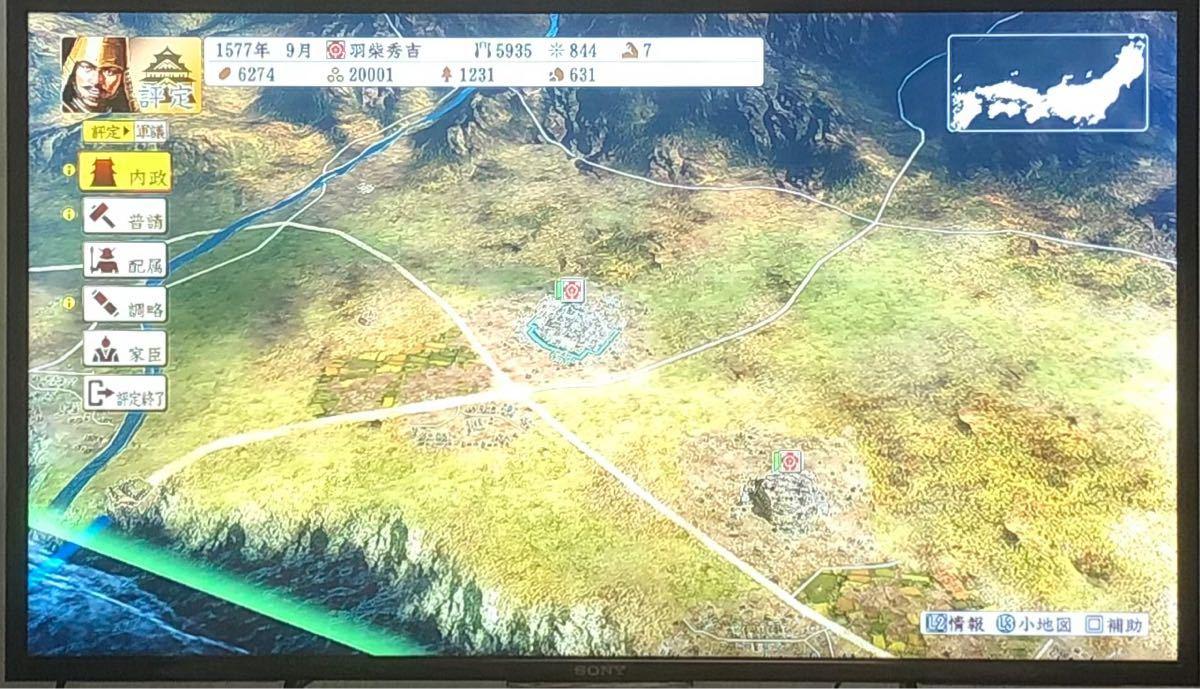 【動作確認画像有り】 PS3 信長の野望 創造 戦国立志伝 プレステ3 ゲームソフト カセット シミュレーション コーエーテクモ