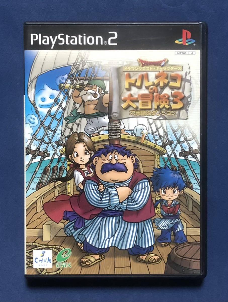【動作確認画像有り】 PS2 トルネコの大冒険3 不思議のダンジョン プレステ2 ゲームソフト カセット ドラゴンクエスト ドラクエ シリーズ
