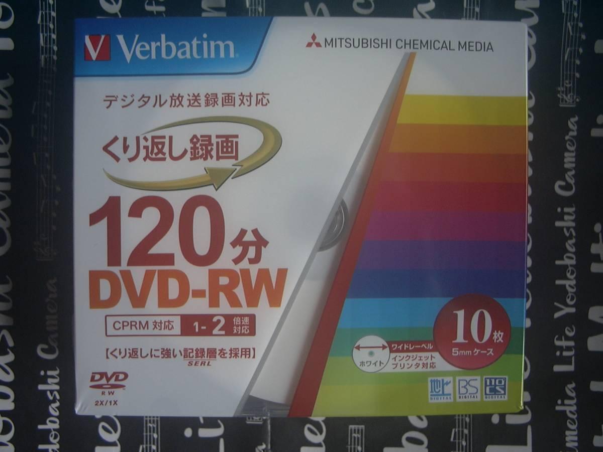 三菱ケミカルメディア Verbatim CPRMデジタル録画用(データ利用可) プリンタブル DVD-RW 10枚 外装ビニール開封再梱包ご承諾下さいフリマ2_画像1