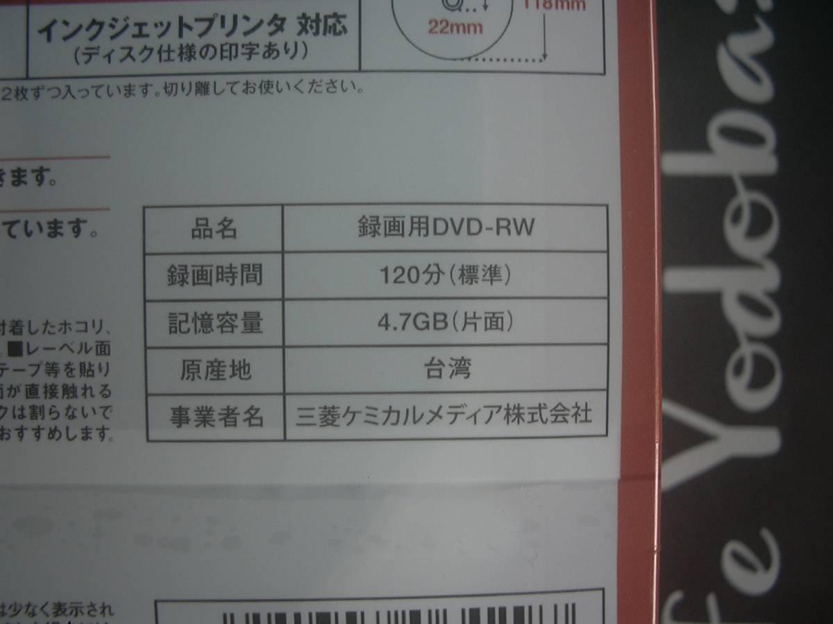 三菱ケミカルメディア Verbatim CPRMデジタル録画用(データ利用可) プリンタブル DVD-RW 10枚 外装ビニール開封再梱包ご承諾下さいフリマ2_画像2