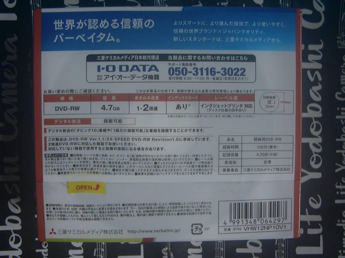 三菱ケミカルメディア Verbatim CPRMデジタル録画用(データ利用可) プリンタブル DVD-RW 10枚 外装ビニール開封再梱包ご承諾下さいフリマ2_画像3