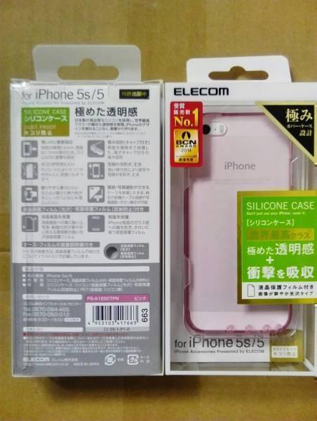 ELECOM Made in Japan iPhone SE/5s/5用 透明シリコンケース ピンク 桃 +液晶保護フィルム クリアな透明感実現 特許出願中 送140円~ 日本製_画像1