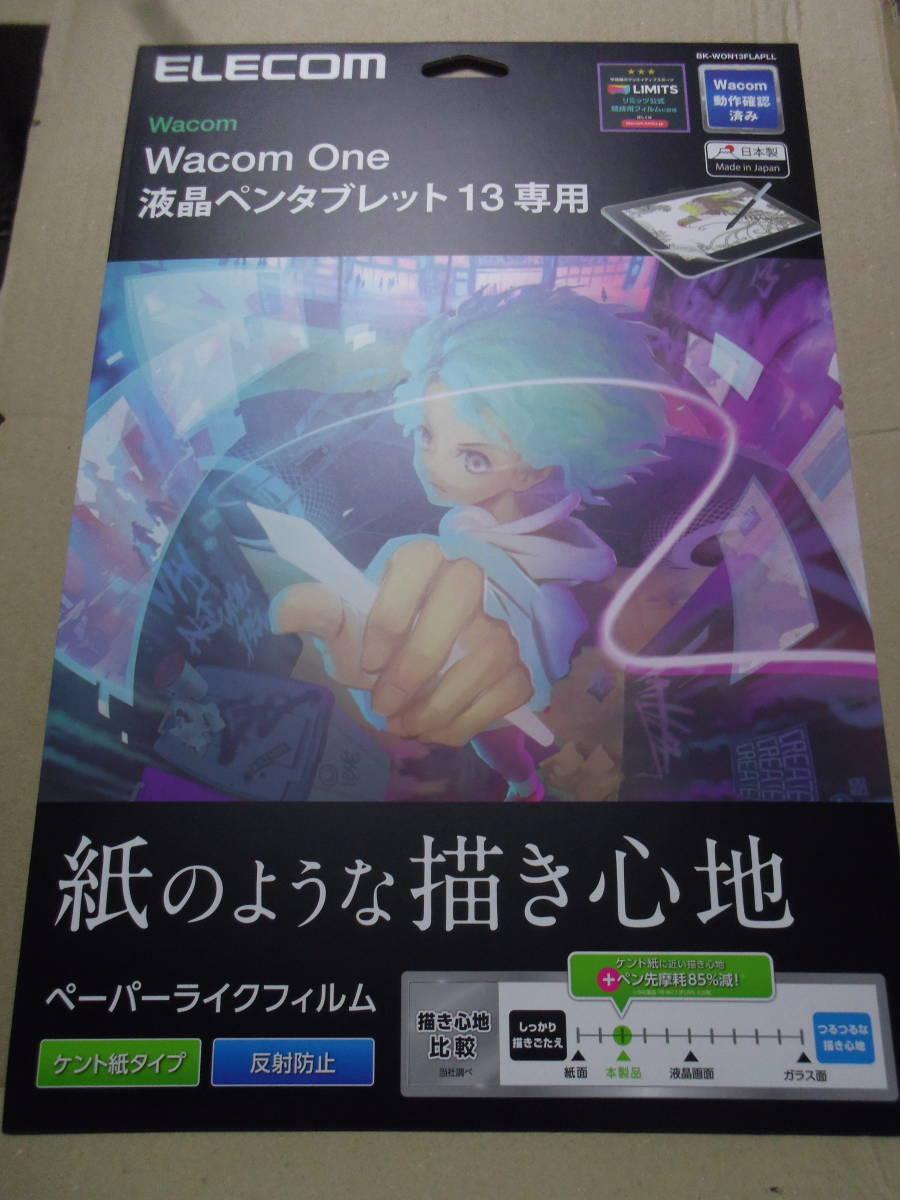 日本製 ELECOM Wacom One 液晶ペンタブレット 13の液晶画面を傷や汚れから守る、指紋防止ペーパーライク反射防止タイプの液晶保護フィルムa_画像1