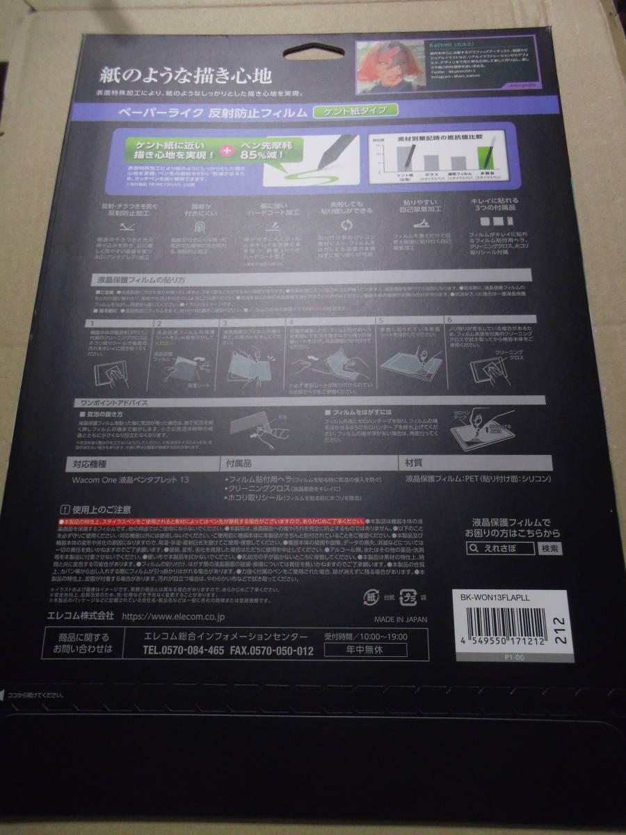 日本製 ELECOM Wacom One 液晶ペンタブレット 13の液晶画面を傷や汚れから守る、指紋防止ペーパーライク反射防止タイプの液晶保護フィルムa_画像2
