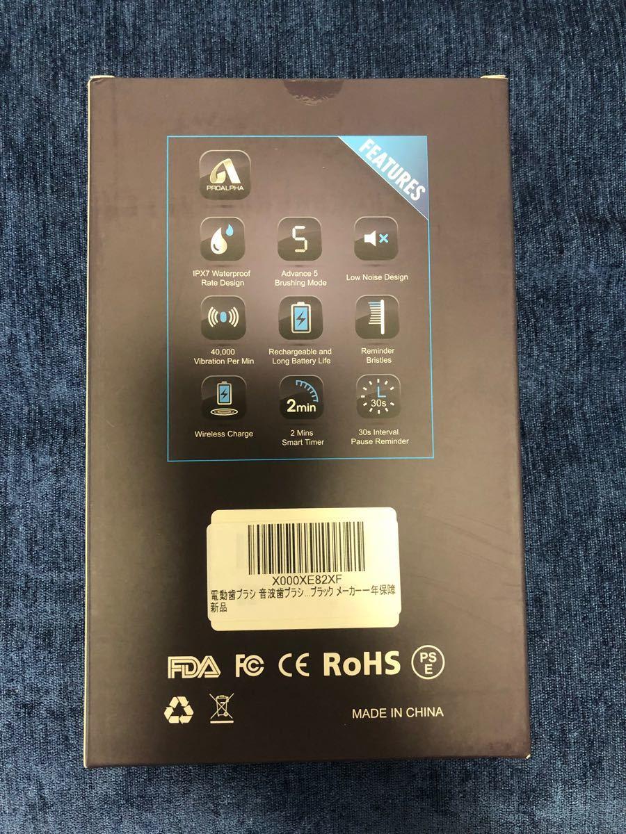 【新品】電動歯ブラシ ソニック USB充電式 IPX7防水 替えブラシ5本 5つのモード オートタイマー機能搭載 収納ケース付き