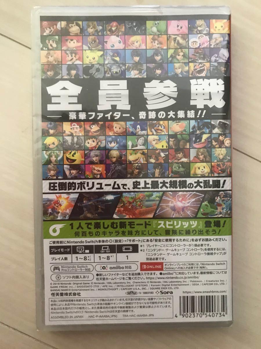 即日発送★ 新品未開封 大乱闘スマッシュブラザーズSPECIAL スイッチソフト Nintendo スマブラ Switch ソフト