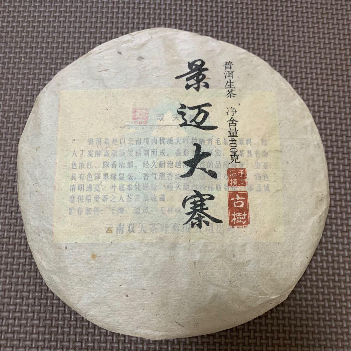 双天 2014 生茶 プーアル茶 中国茶