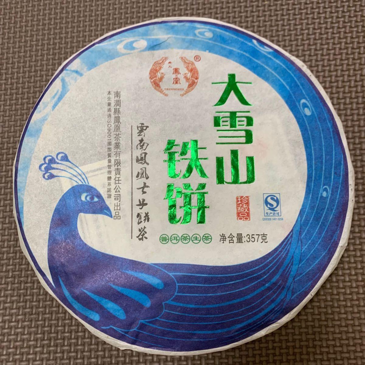 鳳凰 大雪山 孔雀 2015年 中国茶 プーアル茶